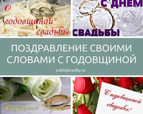 Поздравления на свадьбу от подруги невесты трогательные своими словами