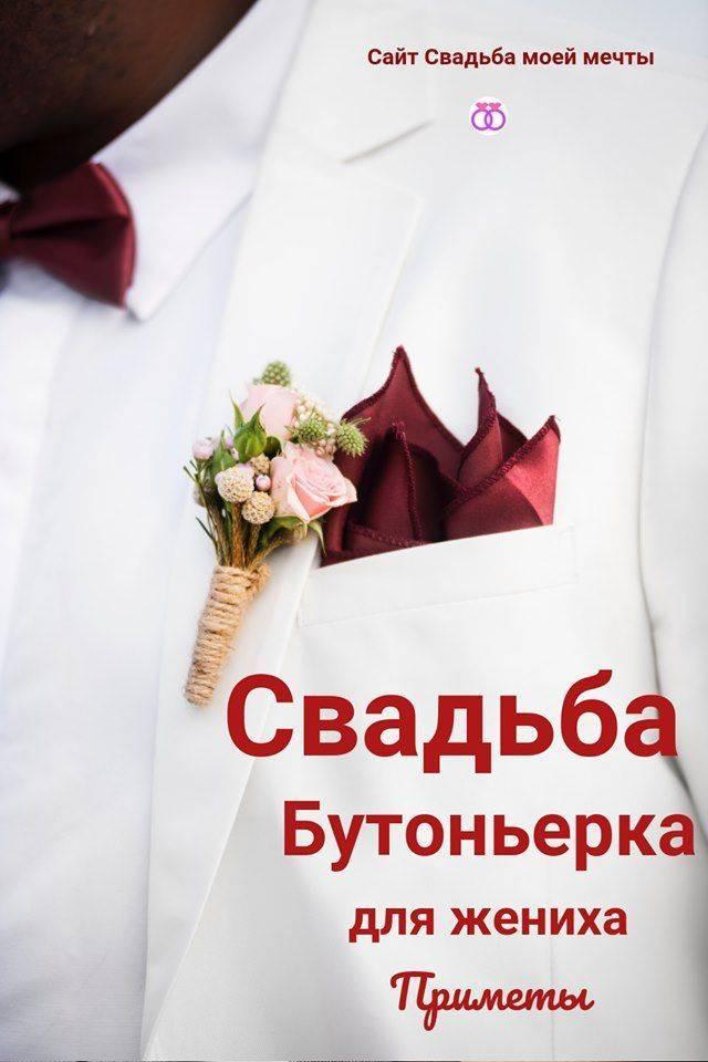 Приданое невесты: списки и правила