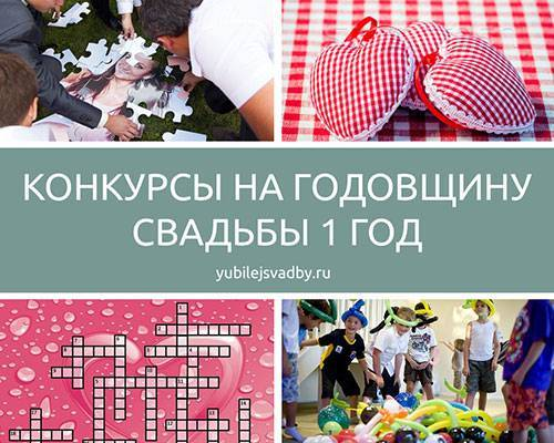 Сценарий юбилея свадьбы 5 лет - деревянная годовщина с конкурсами