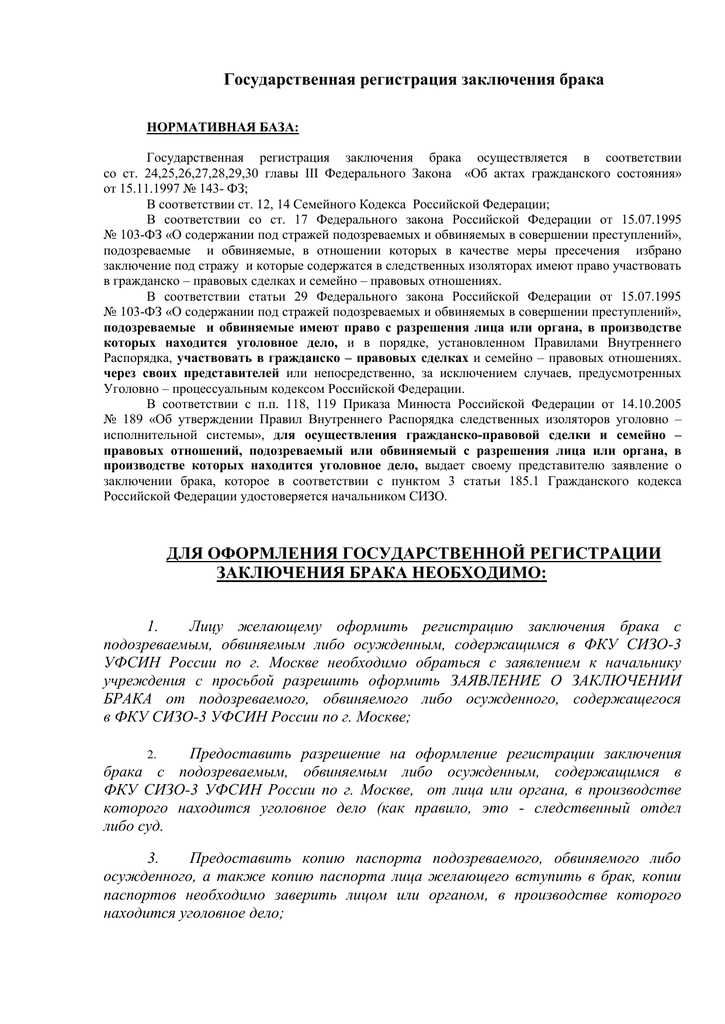 Документы для регистрации брака, заявление вступающих в брак, заключение брака