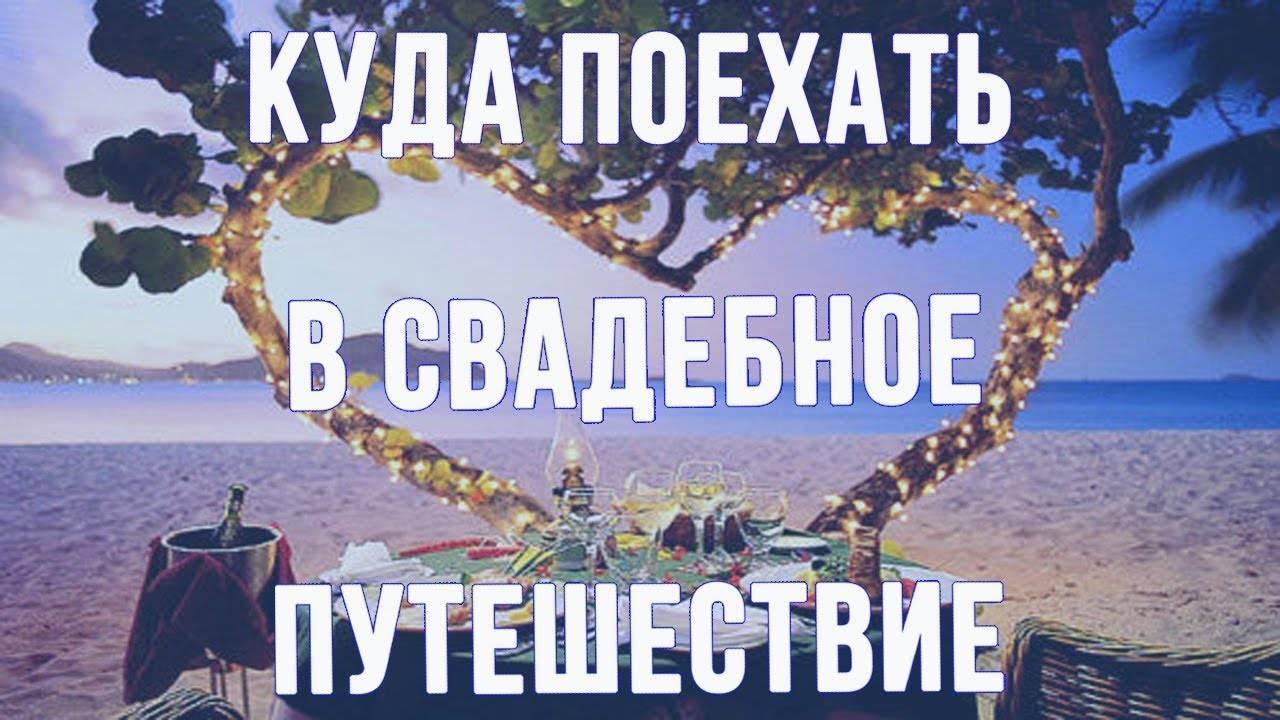 Медовый месяц: куда поехать в свадебное путешествие | vogue russia