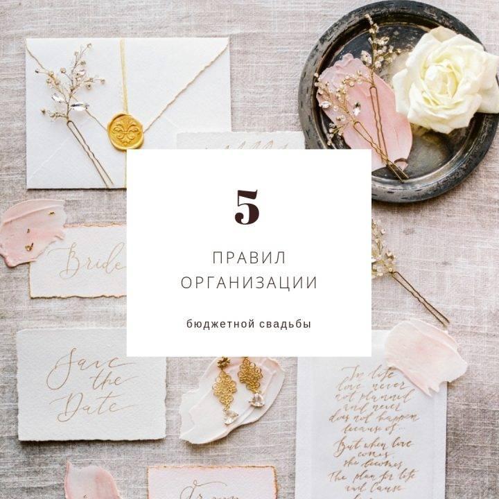 С чего начинать подготовку к свадьбе (список дел)