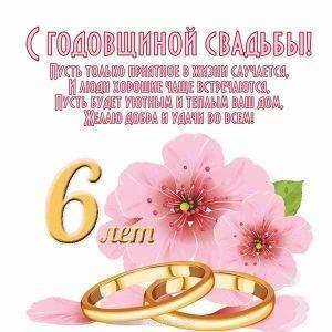 32 года - медная свадьба