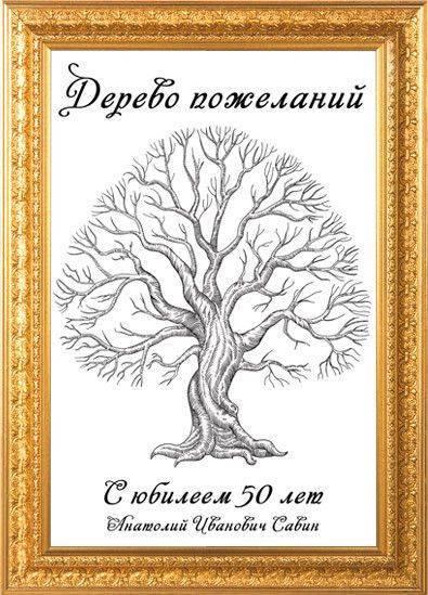 Дерево желаний на свадьбу своими руками