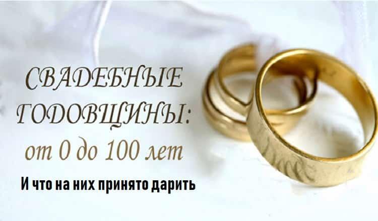 Годовщины свадеб - названия по годам. что дарить на годовщину?