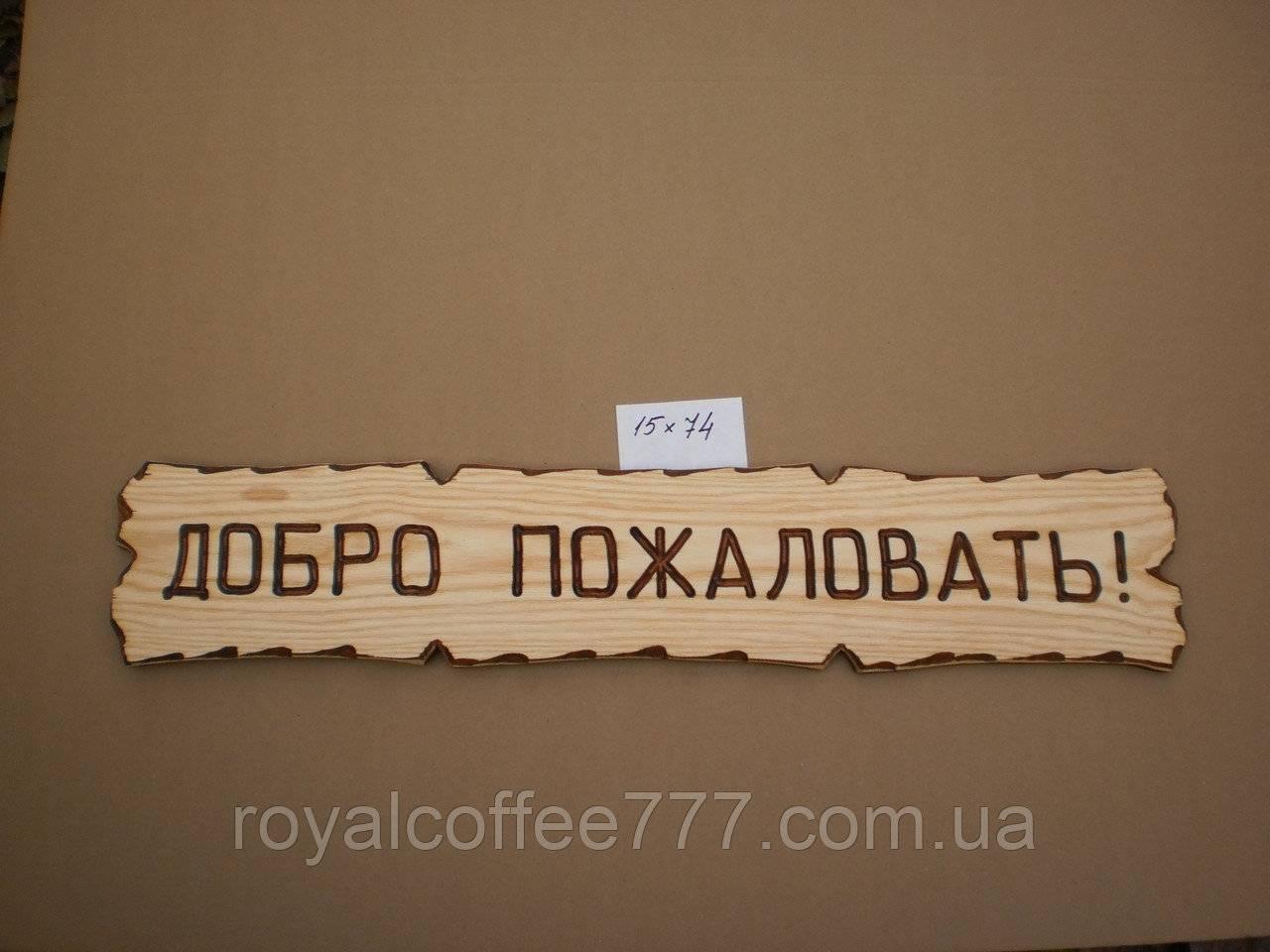 Таблички на свадьбу для фотосессии (44 фото): подбираем надписи для свадебных табличек