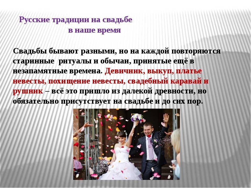 Свадебные традиции и обычаи на русской свадьбе, что делают после свадьбы народы россии – beladies