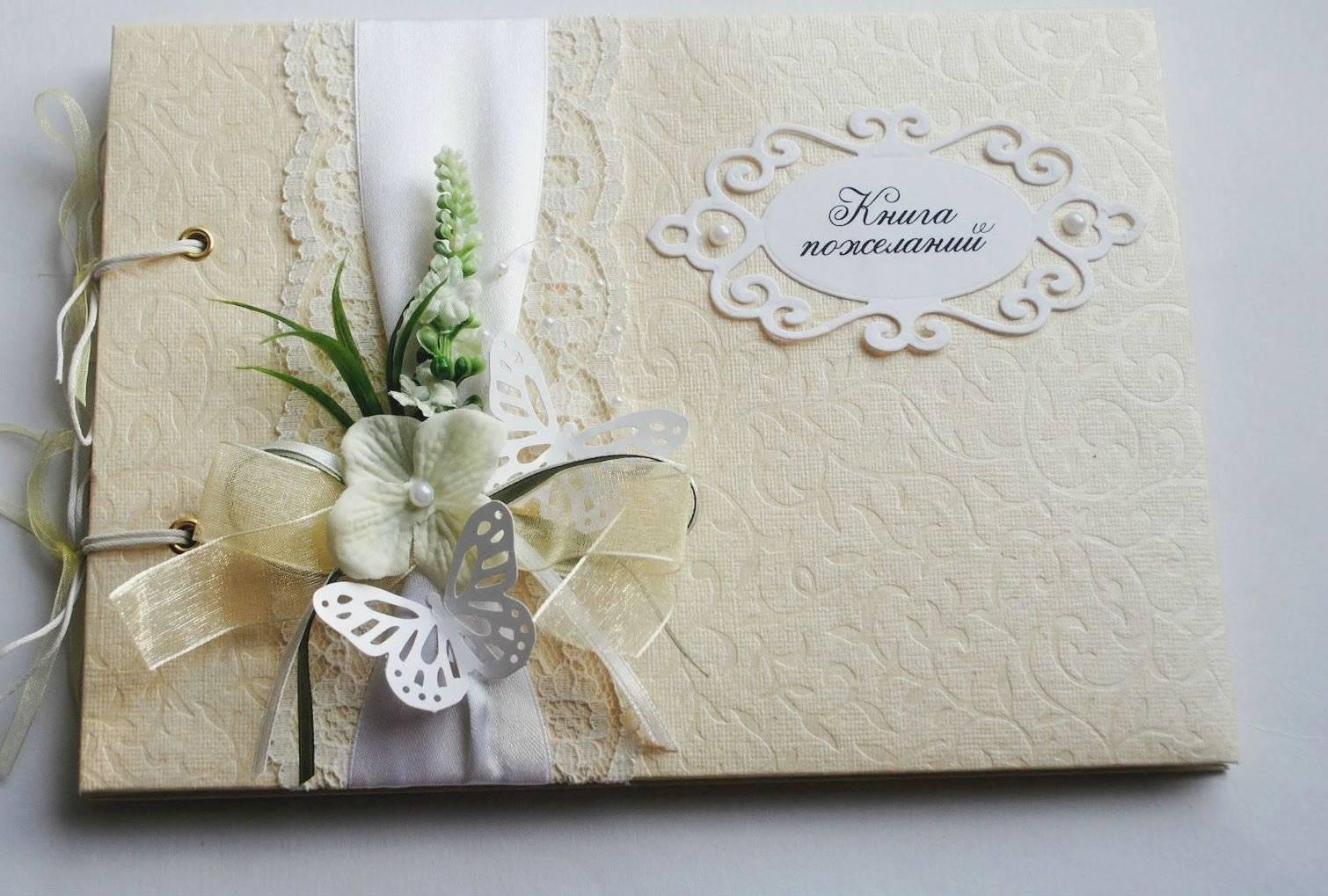 Свадебная книга пожеланий | страна мастеров