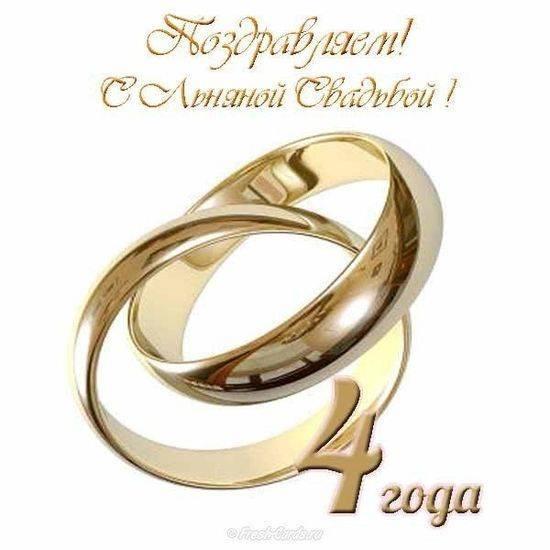 Прожили 4 года в браке — повод гулять льняную свадьбу