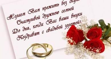 Поздравление мужу с годовщиной в прозе