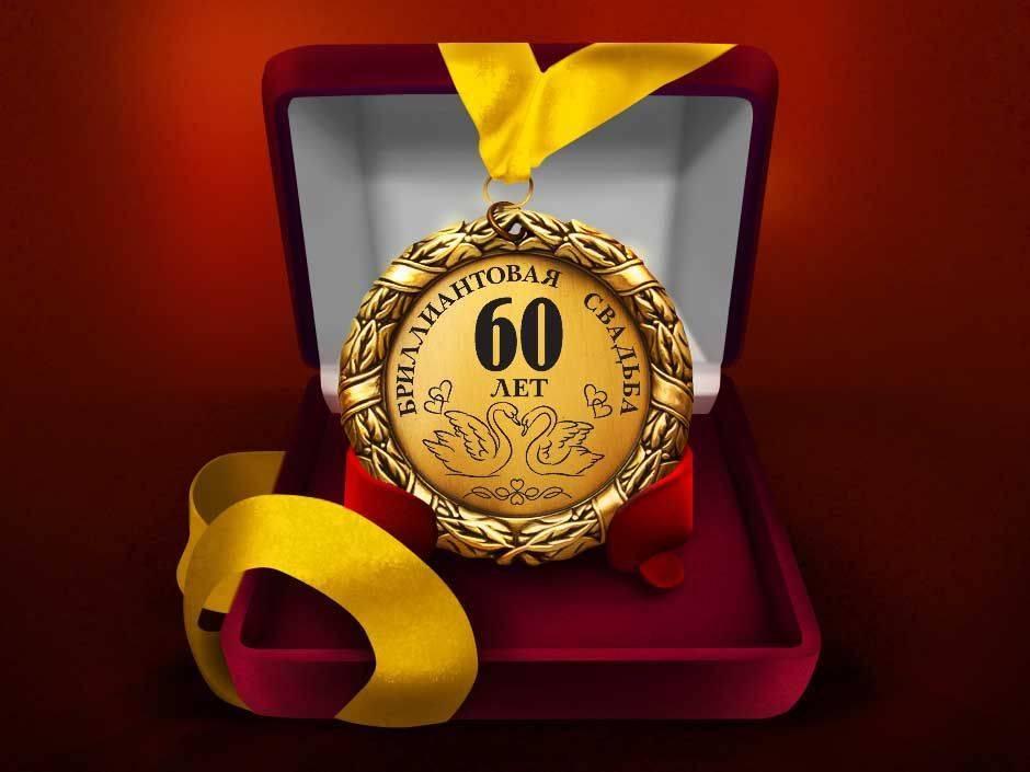 60 лет бриллиантовая свадьба
