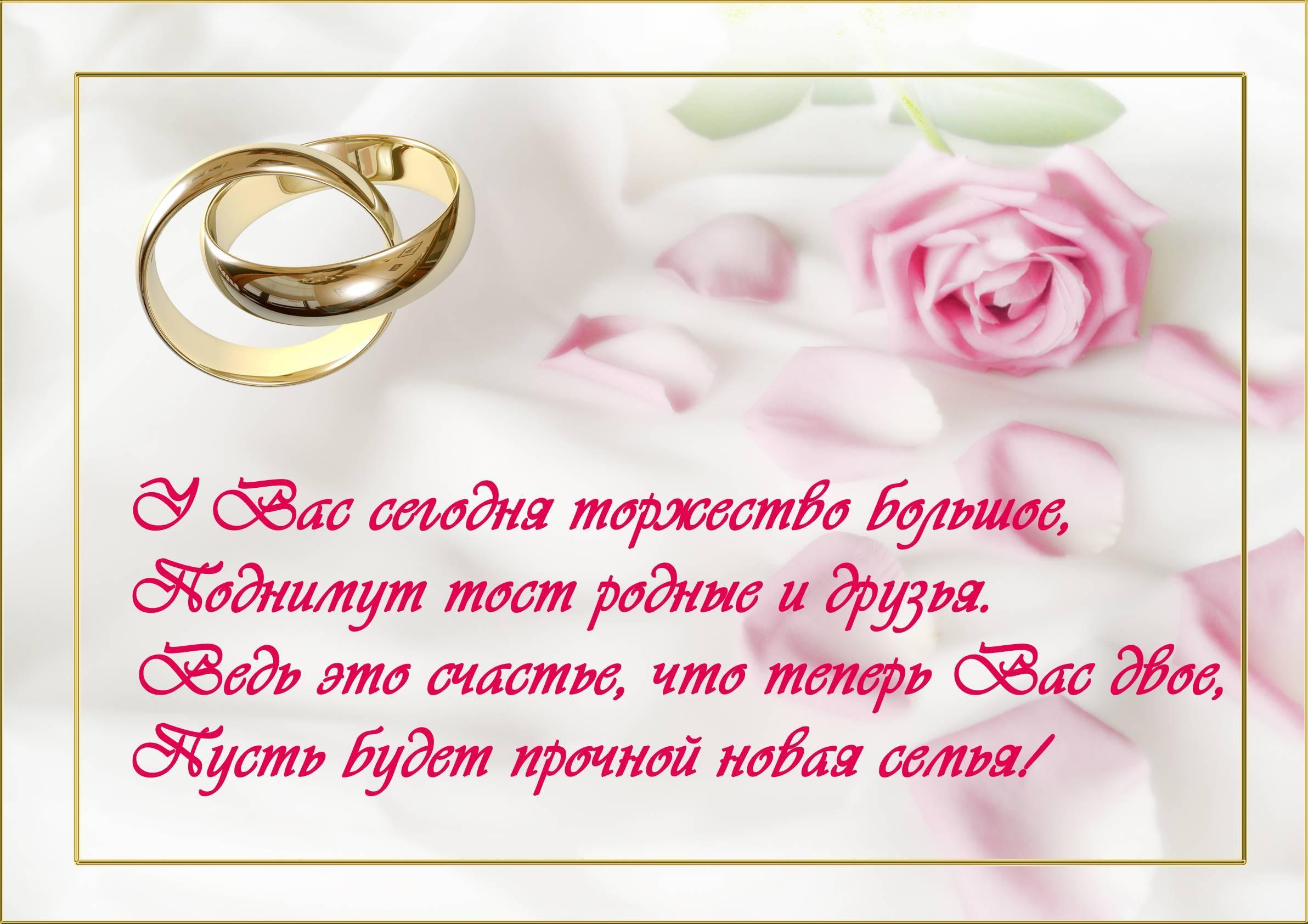 Тост на свадьбу друзьям – поздравляем красиво