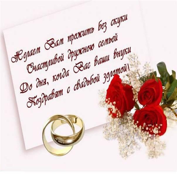 Поздравления на свадьбу в стихах красивые