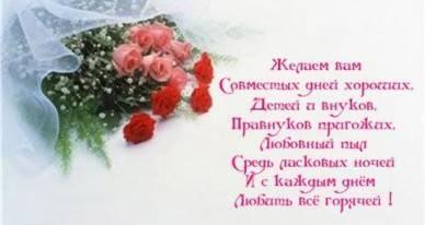 Поздравления с золотой свадьбой — стихи и слова в прозе от детей. поздравления на золотую свадьбу в прозе