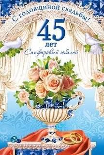 Что дарят на 45 лет свадьбы и как называется годовщина
