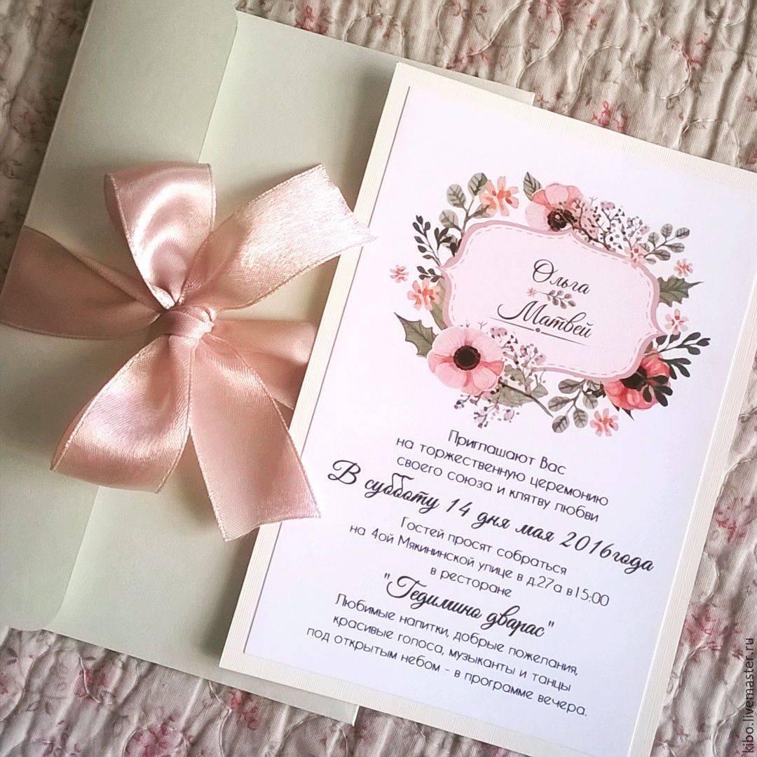 Текст для свадебных приглашений: какой выбрать?