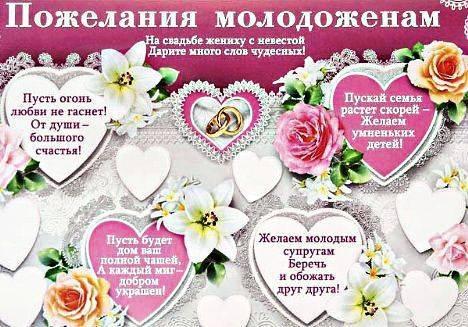Оригинальные  поздравления на свадьбу (в стихах)