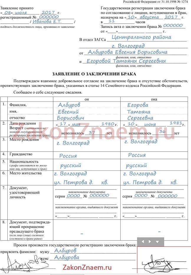 Регистрация брака онлайн в москве