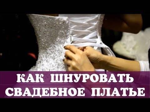 Советы по правильной шнуровке свадебного платья