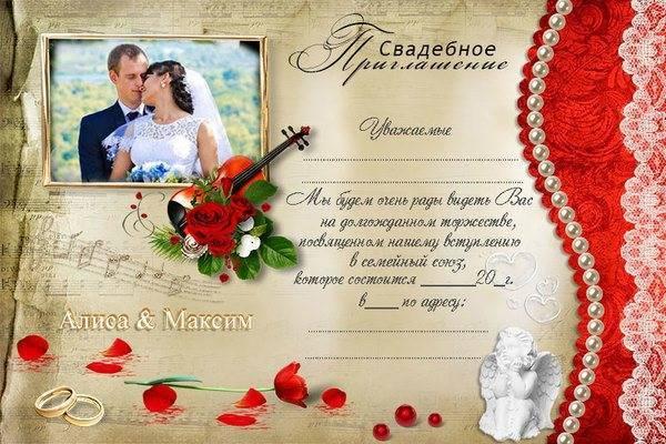 Прикольные и смешные варианты текстов для пригласительных на свадьбу
