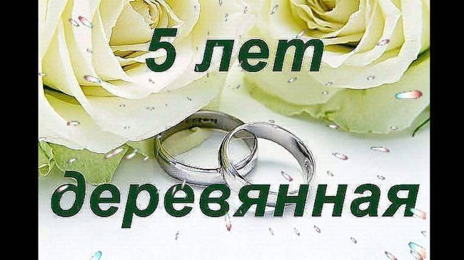 Деревянная свадьба (5 лет) — какая свадьба, поздравления, стихи, проза, смс. годовщины свадьбы, названия свадеб