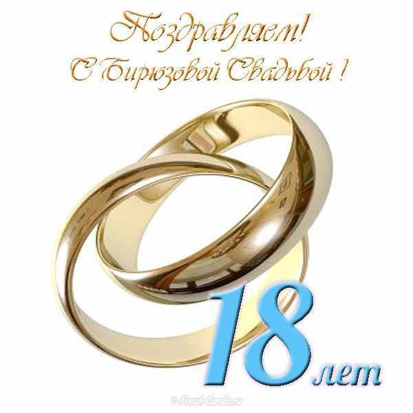 18 лет - какая это свадьба и что дарят? выбираем подарок на бирюзовую годовщину совместной жизни друзьям и мужу