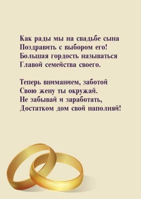 Поздравления на свадьбу своими словами  50 пожеланий к бракосочетанию молодоженам, трогательные, тосты, подруге, невесте, короткие