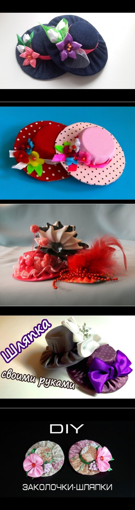 Мастер-класс по изготовлению вуалетки своими руками