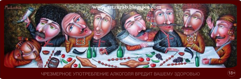 Грузинский тост на свадьбе