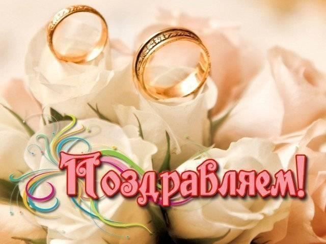 Поздравления с днем свадьбы красивые трогательные в прозе