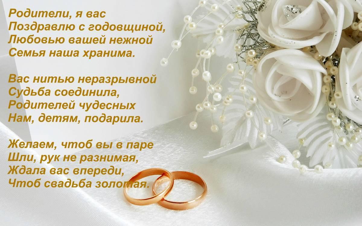 Поздравления на 32 года свадьбы с медной годовщиной поздравления на 32 года свадьбы с медной годовщиной
