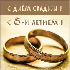 8 лет после свадьбы (24 фото): почему восьмая годовщина совместной жизни называется жестяной? празднуем восемь лет со дня брака