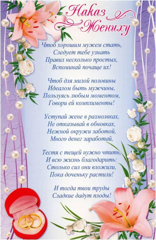 Короткие  тосты свадебные (в стихах) — 44 поздравления — stost.ru
