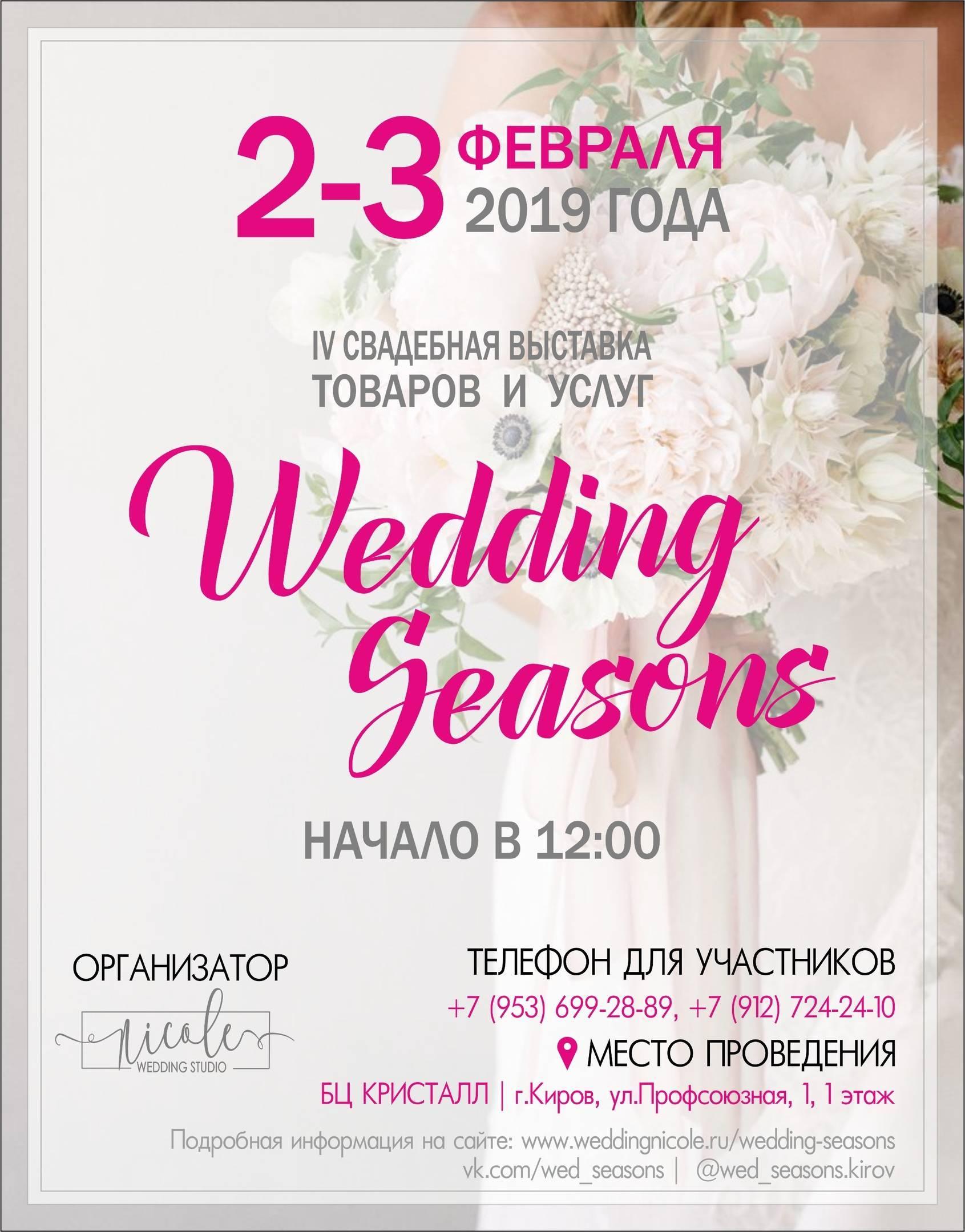 Зона особого внимания: свадебный президиум
