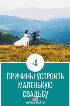 10 секретов, как сэкономить на собственной свадьбе