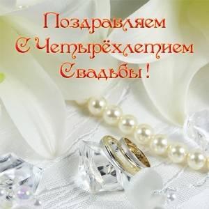 4 года свадьбы