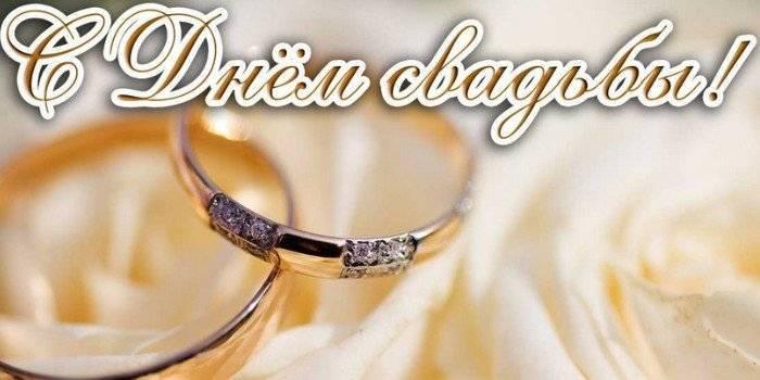 Душевные короткие  поздравления на свадьбу молодоженам — 37 поздравлений — stost.ru
